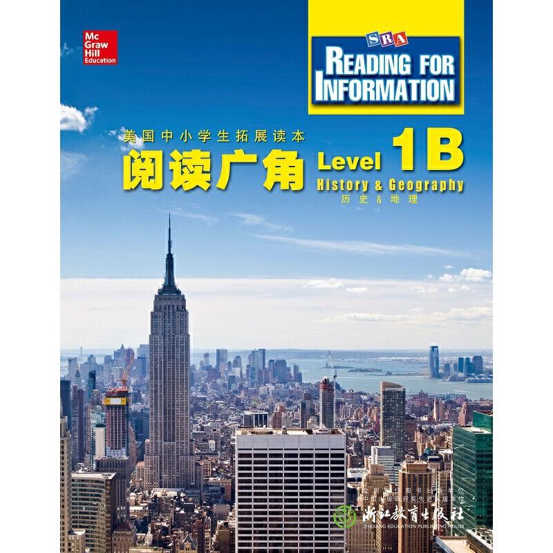美国中小学生拓展读本:阅读广角 历史和地理(1B)