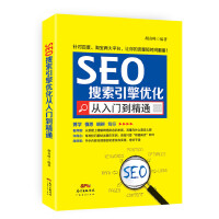 SEO搜索引擎优化从入门到精通