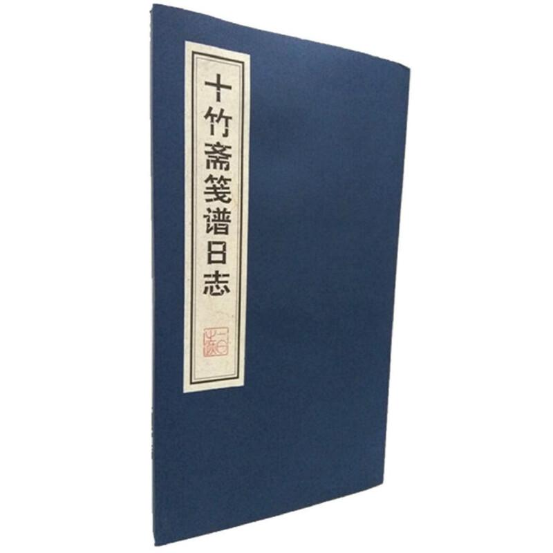 十竹斋笺谱日志(广陵书社出版)