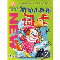 新幼儿英语词卡(2)