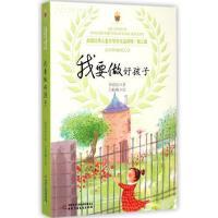 我要做好孩子儿童文学小学生课外阅读物暑假必读书目黄蓓佳倾情小说系列青少年文学亲子读物长篇小说
