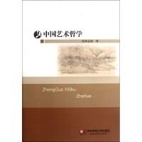 中国艺术哲学