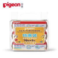 贝亲Pigeon婴儿手口湿巾70片装3连包