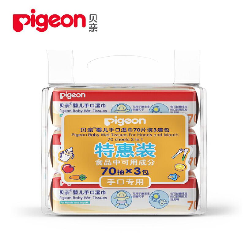 贝亲Pigeon婴儿手口湿巾70片装3连包 全场特惠