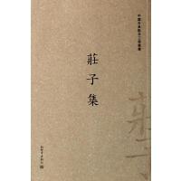 庄子集/中国古典数字工程丛书 栾贵明