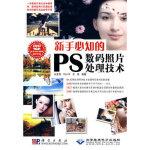 新手必知的PS数码照片处理技术(1DVD)
