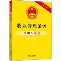 物业管理条例注解与配套 第5版 中国法制出版社
