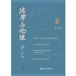 法律与伦理(第6辑)