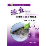鳜鱼标准化生态养殖技术