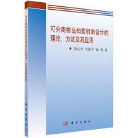 可分离物品拍卖机制设计的理论、方法及其应用