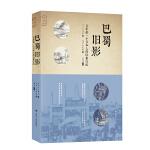 巴蜀旧影(百年前一个日本人的巴蜀行纪)