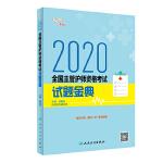 考试达人:2020全国主管护师资格考试・试题金典(配增值)