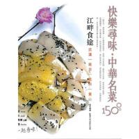 【中商原版】快乐寻味 中华名菜150 港台原版 江畔食途 彭嘉琪 万里出版
