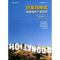 好莱坞模式(美国电影产业研究) 陈焱
