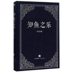 知鱼之乐 9787508656779 王东岳 中信出版集团