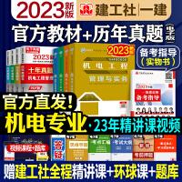 一级建造师2021教材机电实务 一建机电2021教材+一建真题 一建教材2021机电 一建机电历年真题 一建历年真题机电 一级建造师历年真题环球2021 一级建造师教材机电 建造师一级2021教材全套