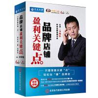 品牌店铺盈利关键点6DVD 1实用手册 李坤恒