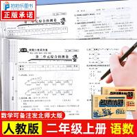 二年级上册试卷语文数学名师优题练习册人教版