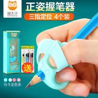 【买一送一】猫太子握笔器矫正器幼儿园初学者学写字铅笔用小学生宝宝笔套钢笔纠正写字儿童握笔器矫正握笔