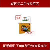 【二手旧书8成新】晓玲叮当の快乐童话2 快活的水珠(美绘拼音版) 9787222154469