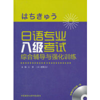 日语专业八级考试--综合辅导与强化训练(附赠MP3光盘一张)
