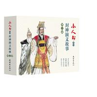 小人书系列-封神演义故事 第二辑