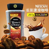 【加量不加价】Nestle/雀巢速溶纯黑咖啡379g 美式咖啡雀巢原味速溶咖啡休闲饮品coffee