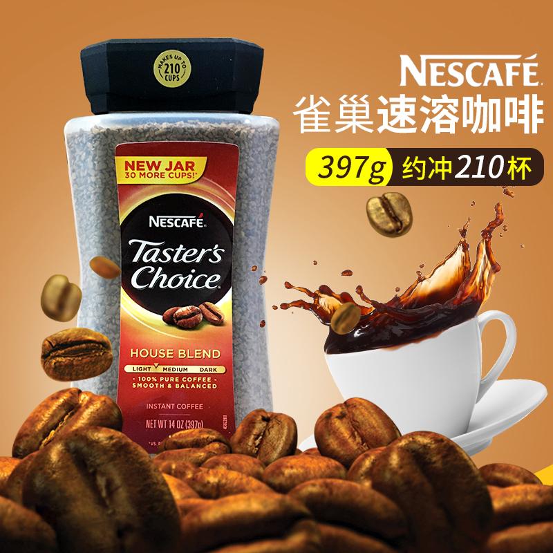 【加量不加价】Nestle/雀巢速溶纯黑咖啡379g 美式咖啡雀巢原味速溶咖啡休闲饮品coffee 可冲约210杯 速溶纯黑咖啡 无添加蔗糖