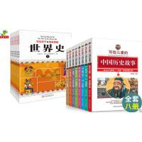 恐龙小Q正版现货 全6册写给孩子的趣味图解世界史世界上下五千年+正版写给儿童的中国历史全套8册小学生青少年版课外书必读