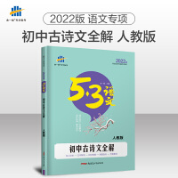 曲一线2022版初中古诗文全解全国版 5年中考3年模拟语文专项突破系列初中语文提优练习册