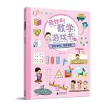 奇妙的数学游戏书5