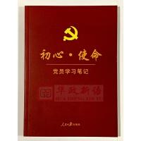正版现货 初心使命党员学习笔记本 人民日报出版社