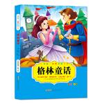 格林童话 雅各布 格林 9787539658568睿智启图书