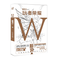 脑洞W.7(玩者荣耀/魔性猎奇有趣的故事/脑洞幻想畅销小说)