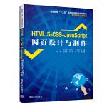 HTML 5+CSS+JavaScript网页设计与制作