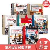 7本1套 室内设计风格详解 中式 法式 欧式 美式 日式 北欧 工业风 室内装饰装修装潢设计书籍