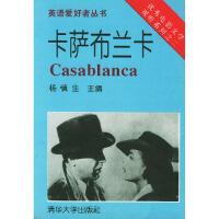 卡萨布兰卡:英汉对照――英语爱好者丛书