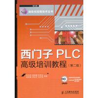 西门子PLC高级培训教程(第二版)