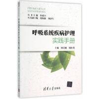 呼吸系统疾病护理实践手册(实用专科护理培训用书)