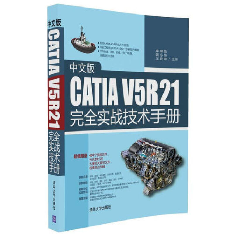 中文版CATIA V5R21完全实战技术手册 CATIA V5R21 草图 零件 装配 工程图 运动仿真  钣金 曲线 曲面 关联设计 产品造型 模具 数控加工 计算机辅助设计教程类图书  CAD/CAE/CAM一体化软件