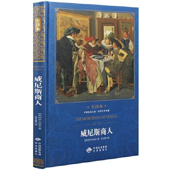 全译本 威尼斯商人 国外经典小说 现实主义文学畅销书籍 全译本中学生名著课外书