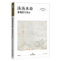 汤汤水命:秦蜀郡守李冰(四川历史名人丛书・历史小说)