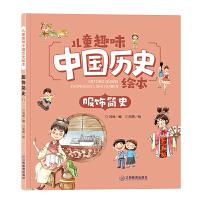 服饰简史 江西教育出版社