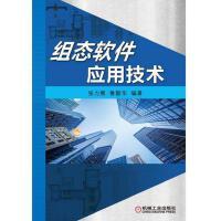 组态软件应用技术