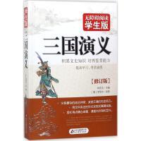 三国演义(修订版) 北京教育出版社