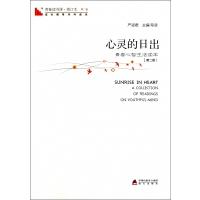 心灵的日出(青春心智生活读本第2册修订本)/青春读书课
