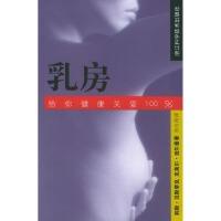 乳房(给你健康关爱100%) 莉斯・贝斯蒂克//克莱尔・吉尔曼|译者:宋向阳