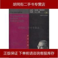 【二手旧书8成新】辩证理性批判() _法_让保罗・萨特 安徽文艺出版社 9787539616315