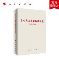 十八大以来廉政新规定(2020年版)人民出版社