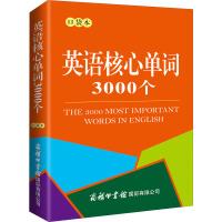 英语核心单词3000个 口袋本 商务印书馆国际有限公司